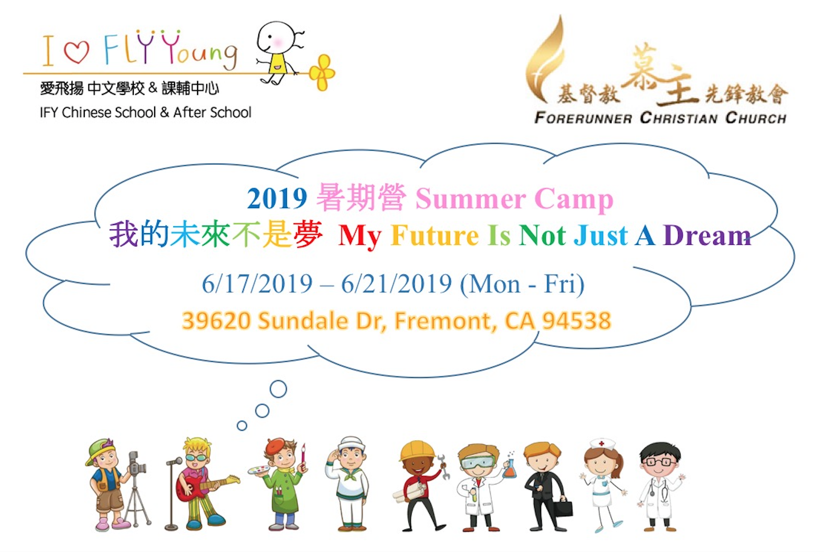 2019_IFY_Fremont_Summer_Camp